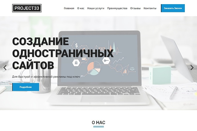 Landing Page с 0 + дизайн 91 - kwork.ru