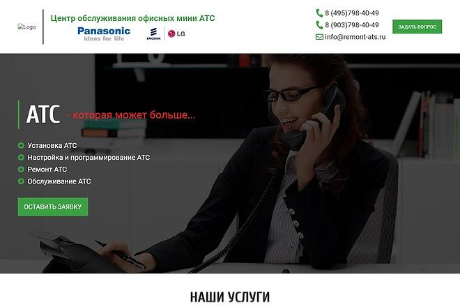 Landing Page с 0 + дизайн 88 - kwork.ru