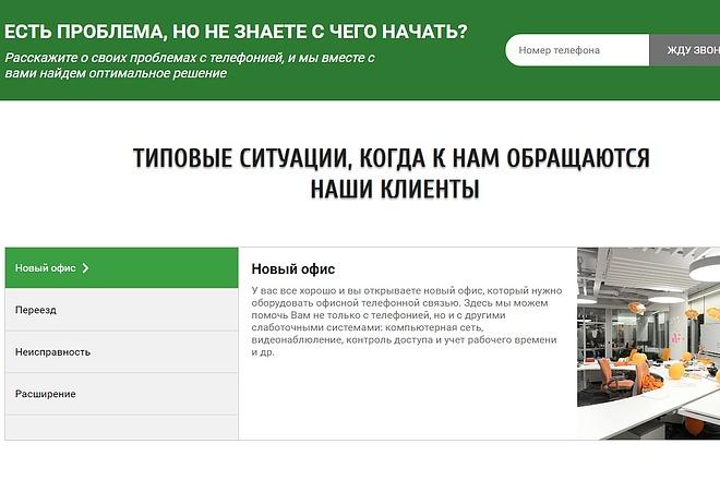 Landing Page с 0 + дизайн 87 - kwork.ru