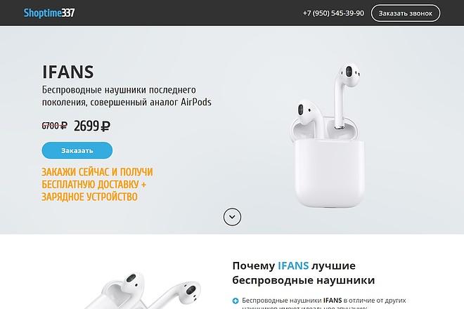 Landing Page с 0 + дизайн 85 - kwork.ru