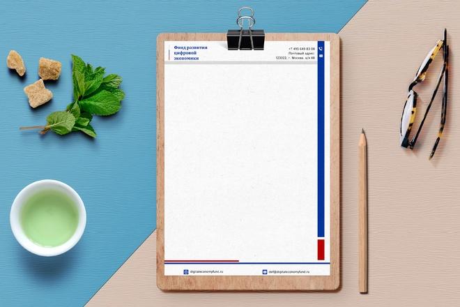 Разработаю фирменный стиль бланка 30 - kwork.ru
