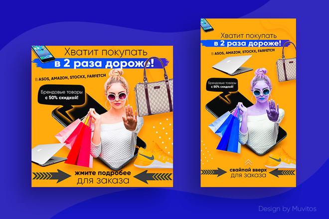 Креативы, баннеры для рекламы FB, insta, VK, OK, google, yandex 8 - kwork.ru