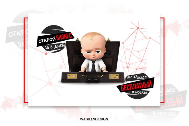 Создам качественный и продающий баннер 66 - kwork.ru