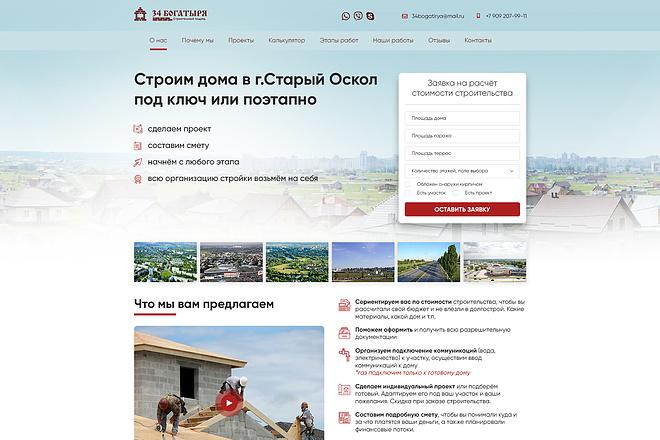 Дизайн страницы сайта 71 - kwork.ru