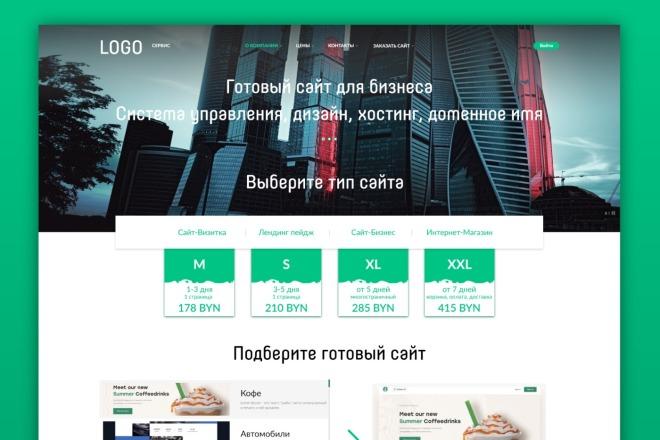 Дизайн страницы сайта для верстки в PSD, XD, Figma 21 - kwork.ru