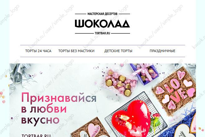 Html-письмо для E-mail рассылки 24 - kwork.ru