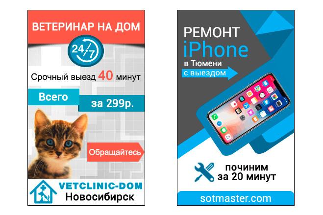 Создам GIF баннер 2 - kwork.ru