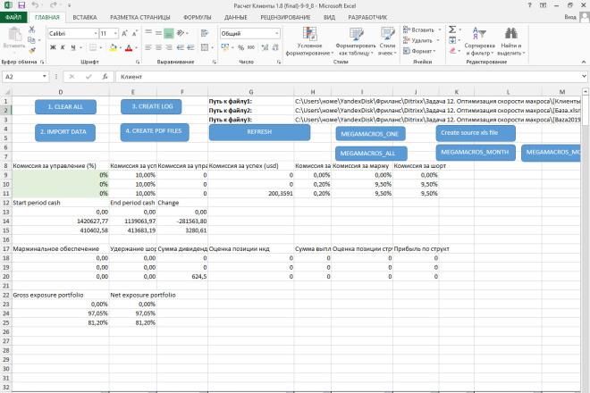 Напишу макрос на VBA для Excel 108 - kwork.ru