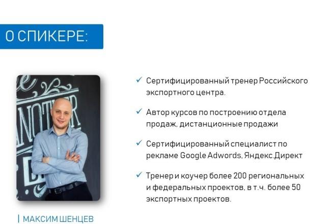 Красиво, стильно и оригинально оформлю презентацию 22 - kwork.ru