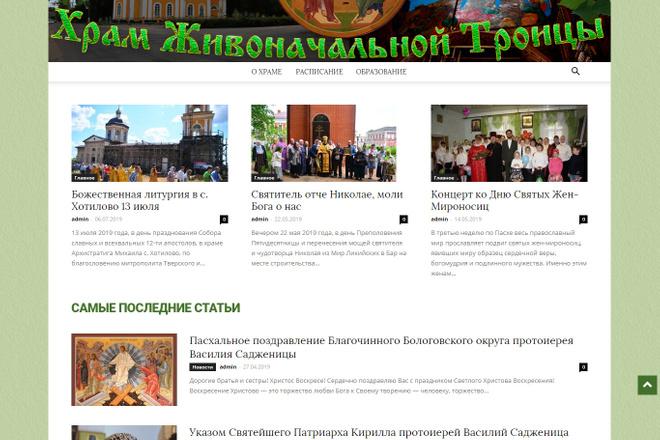 Создам красивый адаптивный блог, новостной сайт 8 - kwork.ru
