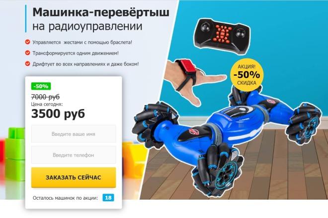 Скопирую любой landing page с правками + установлю админ панель 8 - kwork.ru