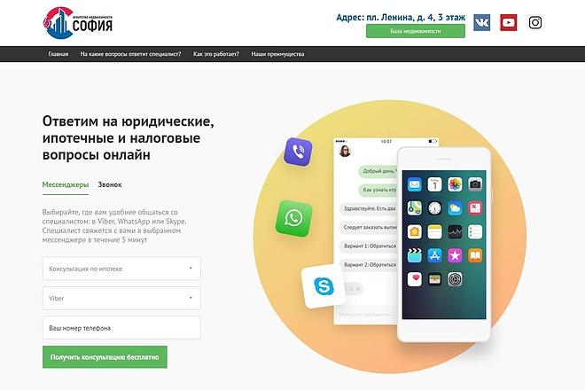 Создам простенький landing-page 6 - kwork.ru