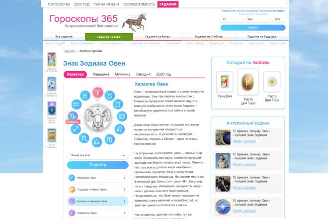 Дизайн страницы сайта 4 - kwork.ru