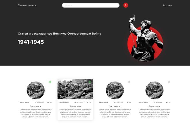 Дизайн для страницы сайта 26 - kwork.ru