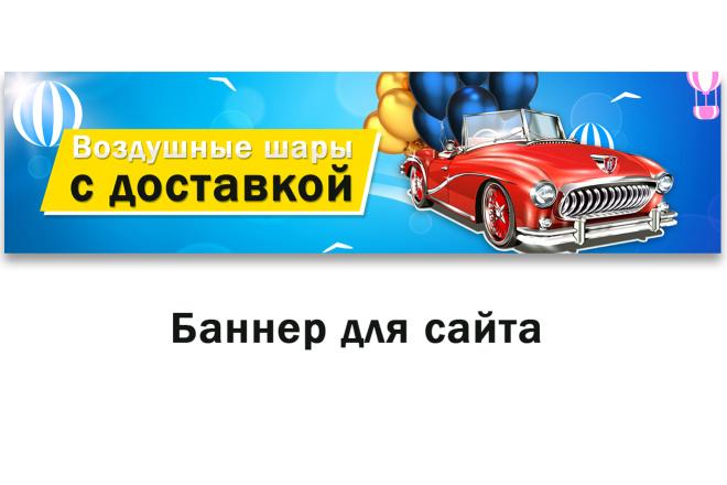 Разработка статичных баннеров 1 - kwork.ru