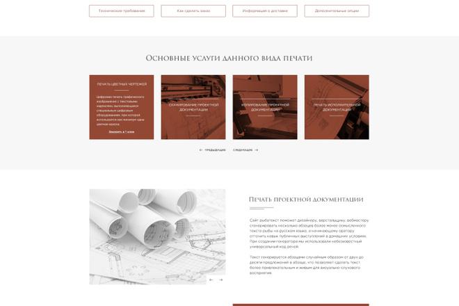 Дизайн любой страницы сайта + бонусы 59 - kwork.ru