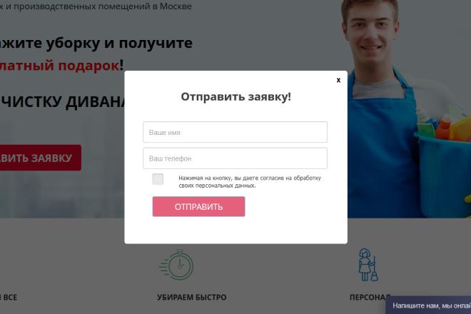 Доработка и исправления верстки. CMS WordPress, Joomla 43 - kwork.ru