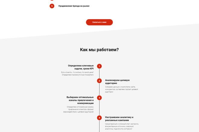 Перенос, экспорт, копирование сайта с Tilda на ваш хостинг 35 - kwork.ru