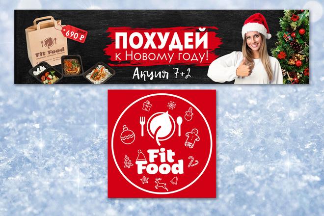 Обложка + ресайз или аватар 24 - kwork.ru