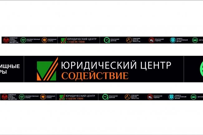 Разработаю дизайн наружной и внутренней рекламы 1 - kwork.ru