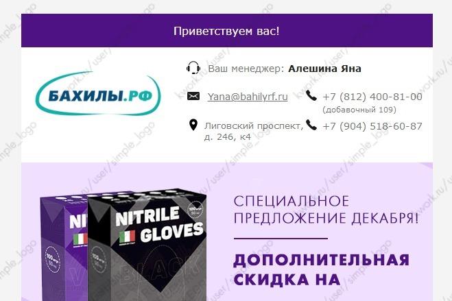 Html-письмо для E-mail рассылки 30 - kwork.ru