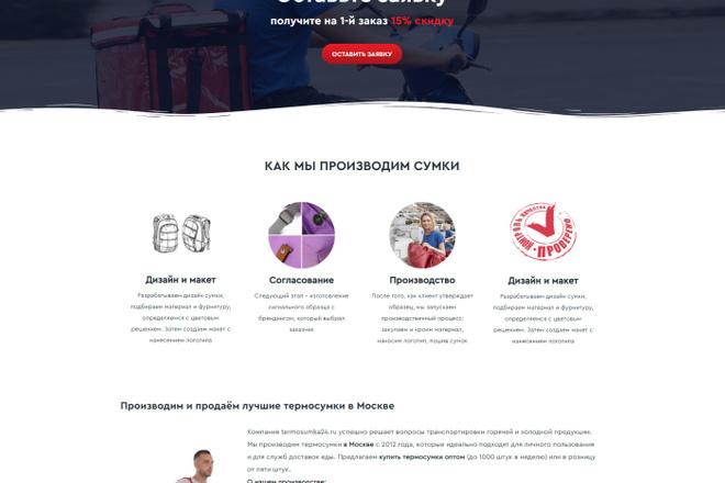Адаптивный сайт на Wordpress под ключ 2 - kwork.ru