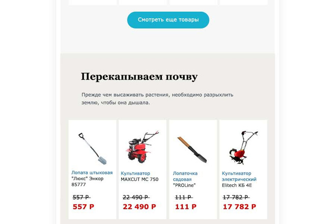 Сделаю адаптивную верстку HTML письма для e-mail рассылок 64 - kwork.ru