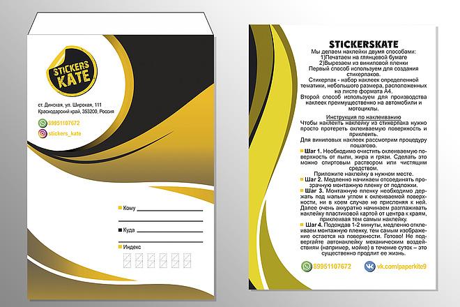 Разработаю дизайн комплекта конверт и бланк письма 4 - kwork.ru