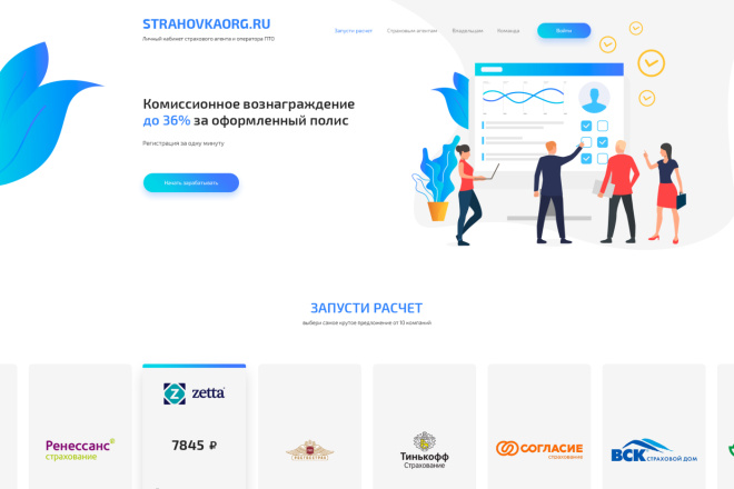 Дизайн блока Landing page 8 - kwork.ru