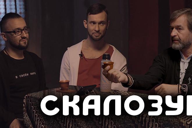Создам превью для видео youtube 13 - kwork.ru