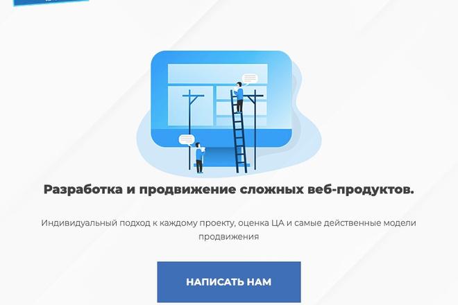 Сверстаю сайт по любому макету 160 - kwork.ru
