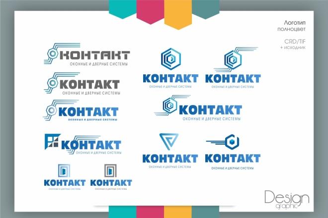Отрисую логотип в векторе 15 - kwork.ru
