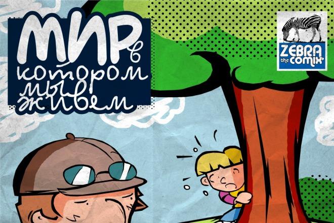 Арт, книжная иллюстрация 3 - kwork.ru