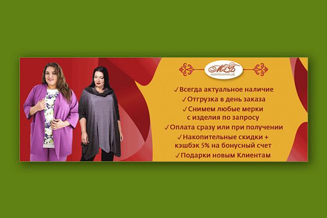 Сделаю баннер для сайта 29 - kwork.ru