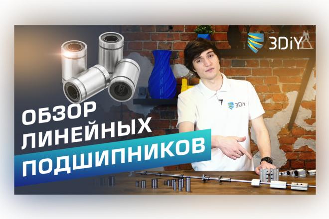 Сделаю превью для видеролика на YouTube 25 - kwork.ru