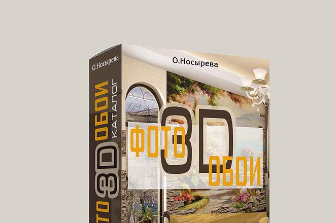 Создание 3D обложек для электронных книг, CD дисков 3 - kwork.ru