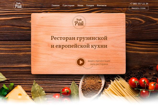 Недорого, доработаю или внесу изменения в ваш сайт, лендинг 7 - kwork.ru