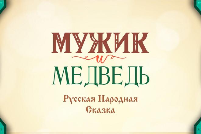 Разработка игры 14 - kwork.ru
