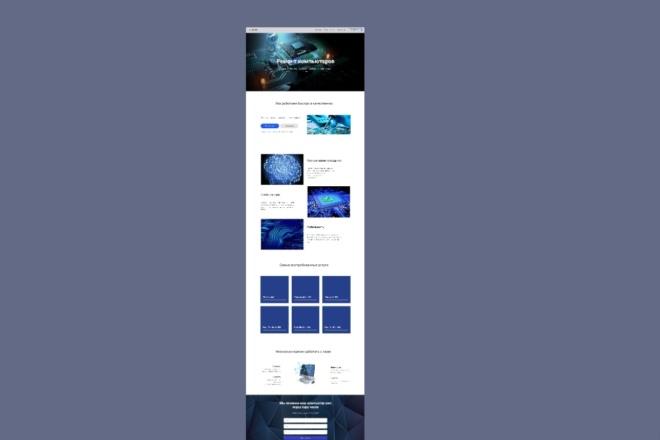 Сайты и лендинги на Tilda 3 - kwork.ru