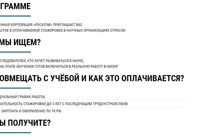 Создам лендинг на вордпресс 12 - kwork.ru