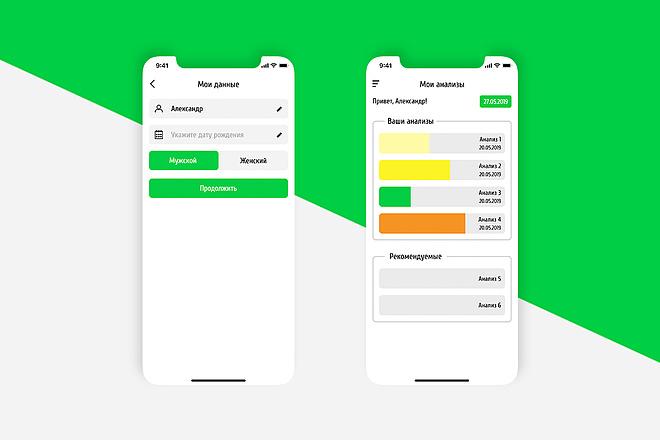 Дизайн android, ios мобильного приложения 6 - kwork.ru