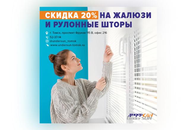 Сделаю качественный баннер 91 - kwork.ru