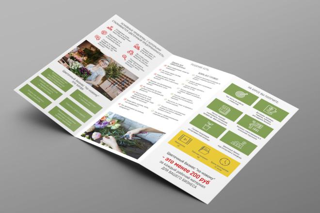 Дизайн брошюры, буклета 25 - kwork.ru