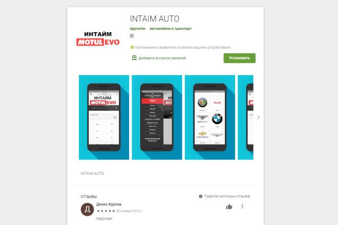 Грамотно опубликую приложение на Google Play на ВАШ аккаунт 6 - kwork.ru