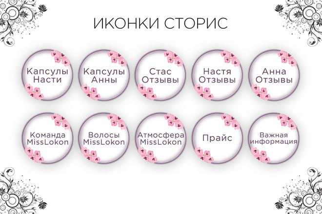 Сделаю 5 иконок сторис для инстаграма. Обложки для актуальных Stories 33 - kwork.ru