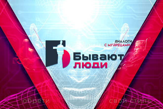 Шапка для канала YouTube 56 - kwork.ru