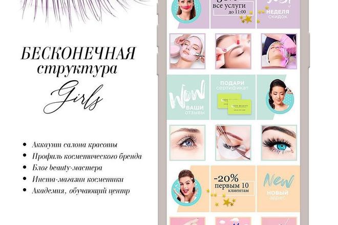 30000 шаблонов для Инстаграм, 5000 рекламных баннеров + много Бонусов 12 - kwork.ru