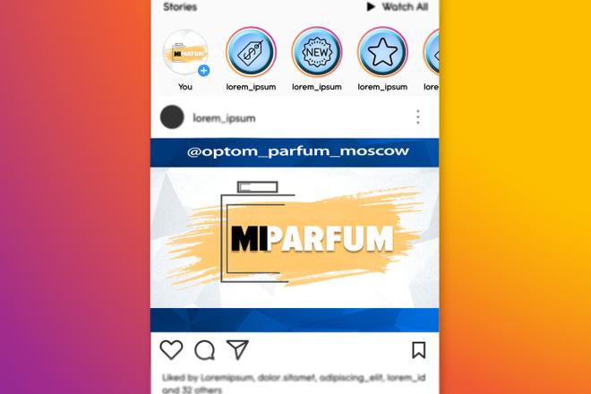 Оформление Instagram профиля 19 - kwork.ru