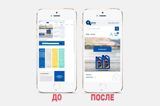 Адаптация сайта под все разрешения экранов и мобильные устройства 20 - kwork.ru