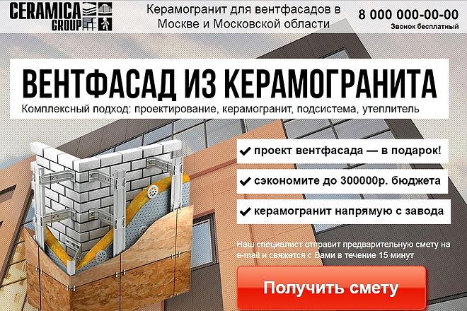 Копия товарного лендинга плюс Мельдоний 41 - kwork.ru